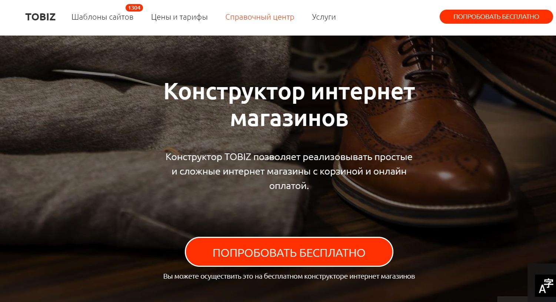 Создание интернет-магазина на конструкторе сайтов TOBIZ, для собственного бизнеса